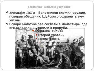 Болотников на поклоне у Шуйского 10 октября, 1607 г. – Болотников сложил оруж
