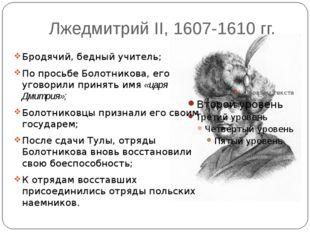Лжедмитрий II, 1607-1610 гг. Бродячий, бедный учитель; По просьбе Болотникова
