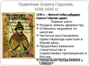 Правление Бориса Годунова, 1598-1605 гг. 1598 г. – Земский собор избирает Бор