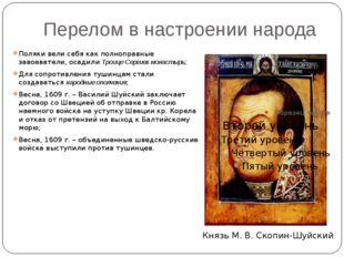 Перелом в настроении народа Поляки вели себя как полноправные завоеватели, ос