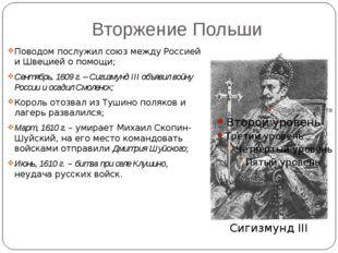 Вторжение Польши Поводом послужил союз между Россией и Швецией о помощи; Сент
