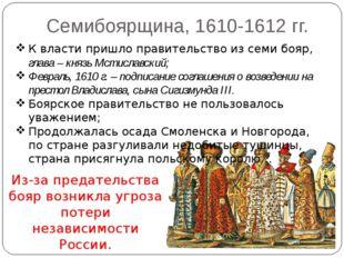 Семибоярщина, 1610-1612 гг. К власти пришло правительство из семи бояр, глава