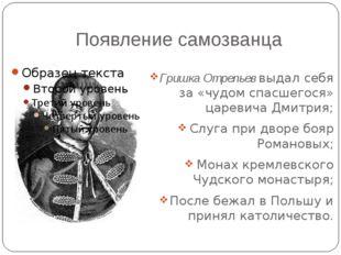 Появление самозванца Гришка Отрепьев выдал себя за «чудом спасшегося» царевич