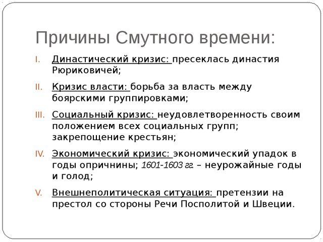 Причины Смутного времени: Династический кризис: пресеклась династия Рюрикович...