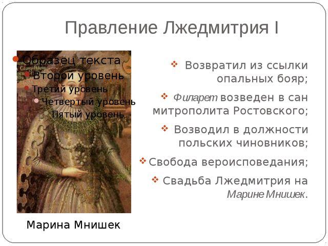 Правление Лжедмитрия I Возвратил из ссылки опальных бояр; Филарет возведен в...