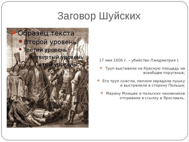 Заговор Шуйских 17 мая 1606 г. – убийство Лжедмитрия I; Труп выставили на Кра...