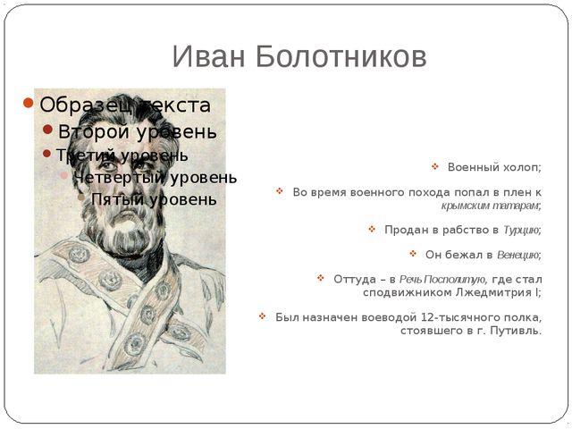 Иван Болотников Военный холоп; Во время военного похода попал в плен к крымск...