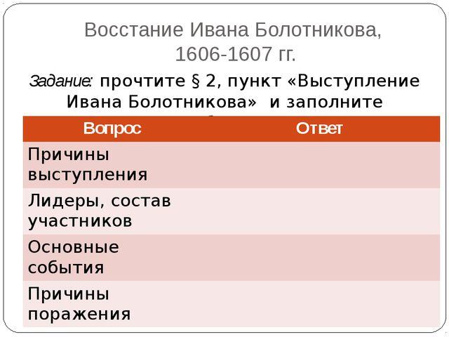 Восстание Ивана Болотникова, 1606-1607 гг. Задание: прочтите § 2, пункт «Выст...