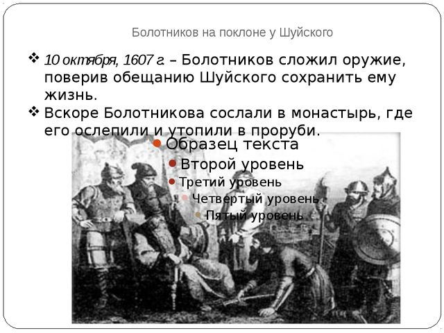 Болотников на поклоне у Шуйского 10 октября, 1607 г. – Болотников сложил оруж...