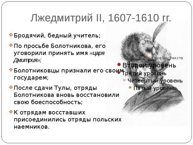 Лжедмитрий II, 1607-1610 гг. Бродячий, бедный учитель; По просьбе Болотникова...
