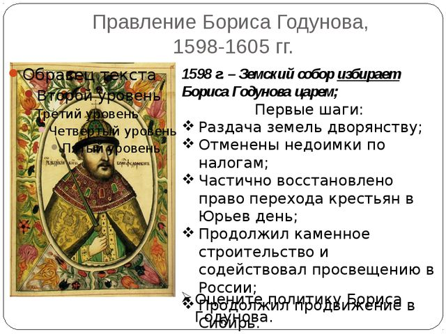 Правление Бориса Годунова, 1598-1605 гг. 1598 г. – Земский собор избирает Бор...