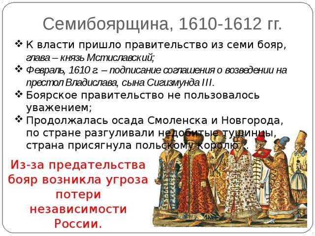 Семибоярщина, 1610-1612 гг. К власти пришло правительство из семи бояр, глава...