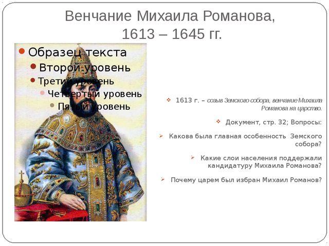 Венчание Михаила Романова, 1613 – 1645 гг. 1613 г. – созыв Земского собора, в...