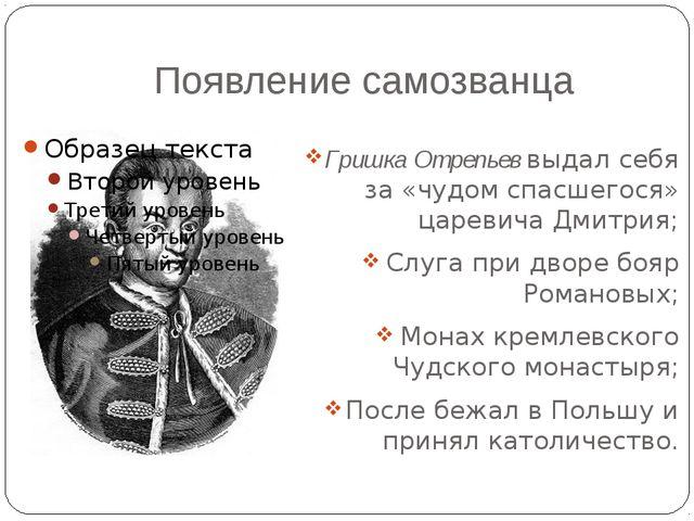 Появление самозванца Гришка Отрепьев выдал себя за «чудом спасшегося» царевич...