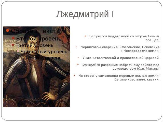 Лжедмитрий I Заручился поддержкой со стороны Польши, обещал: Чернигово-Северс...