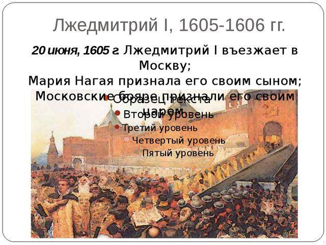 Лжедмитрий I, 1605-1606 гг. 20 июня, 1605 г. Лжедмитрий I въезжает в Москву;...