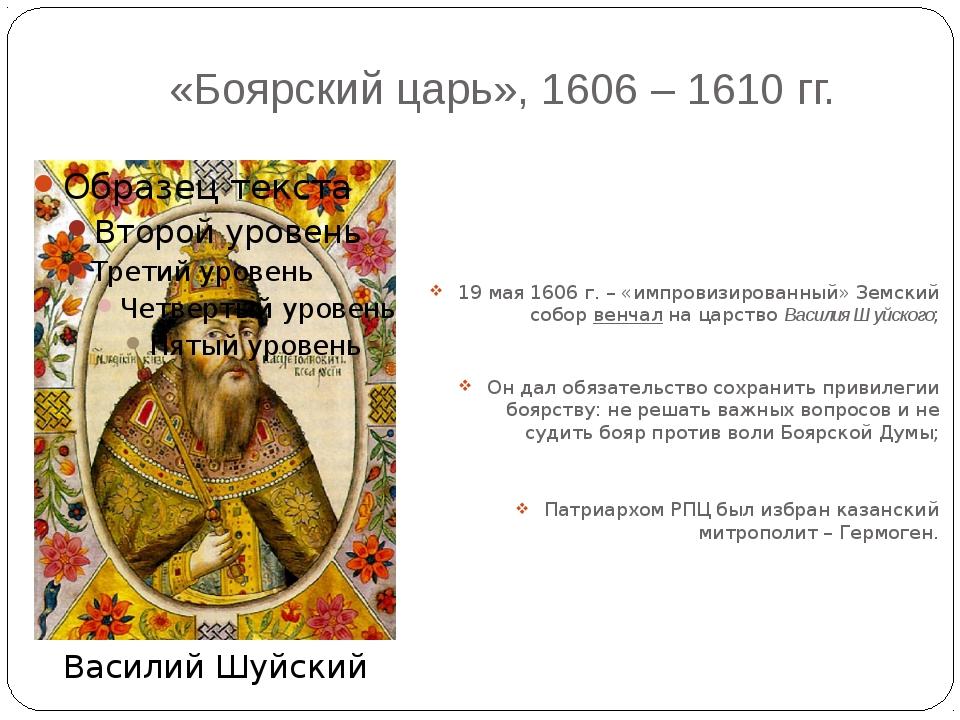 «Боярский царь», 1606 – 1610 гг. 19 мая 1606 г. – «импровизированный» Земский...