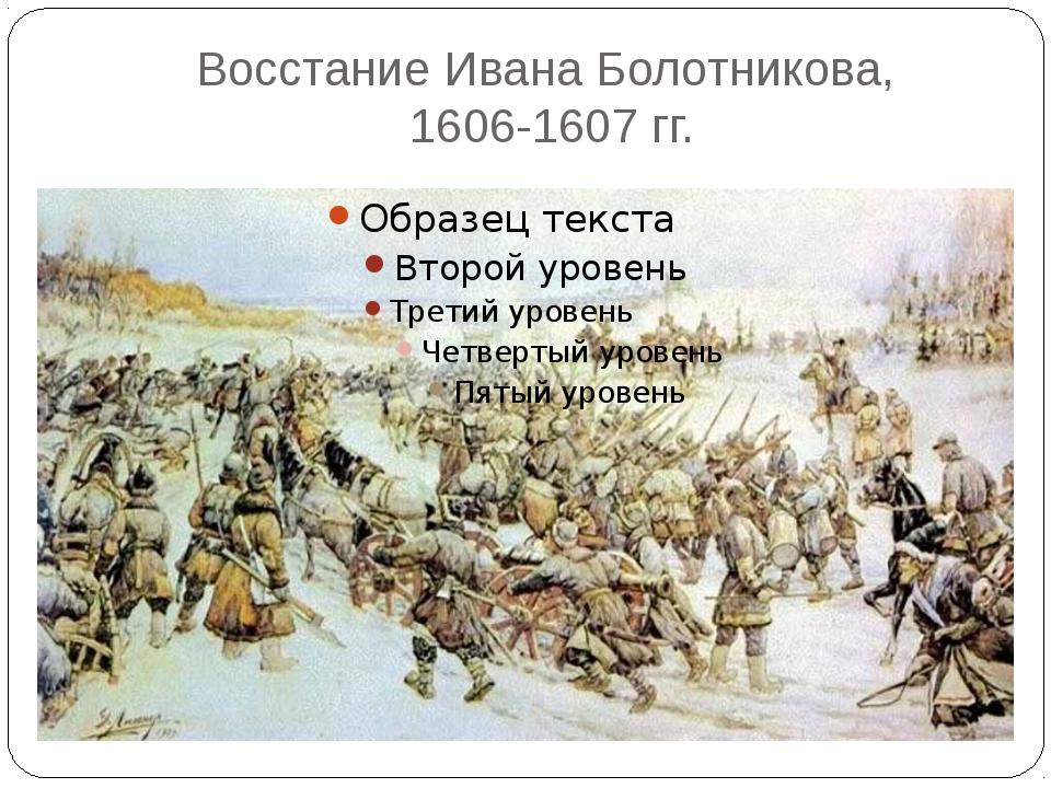 Восстание Ивана Болотникова, 1606-1607 гг.