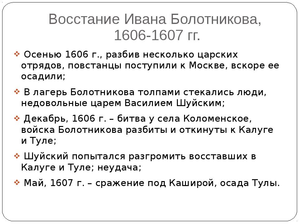 Восстание Ивана Болотникова, 1606-1607 гг. Осенью 1606 г., разбив несколько ц...