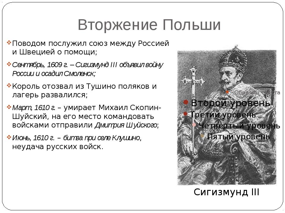 Вторжение Польши Поводом послужил союз между Россией и Швецией о помощи; Сент...