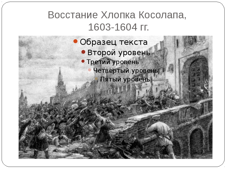 Восстание Хлопка Косолапа, 1603-1604 гг.