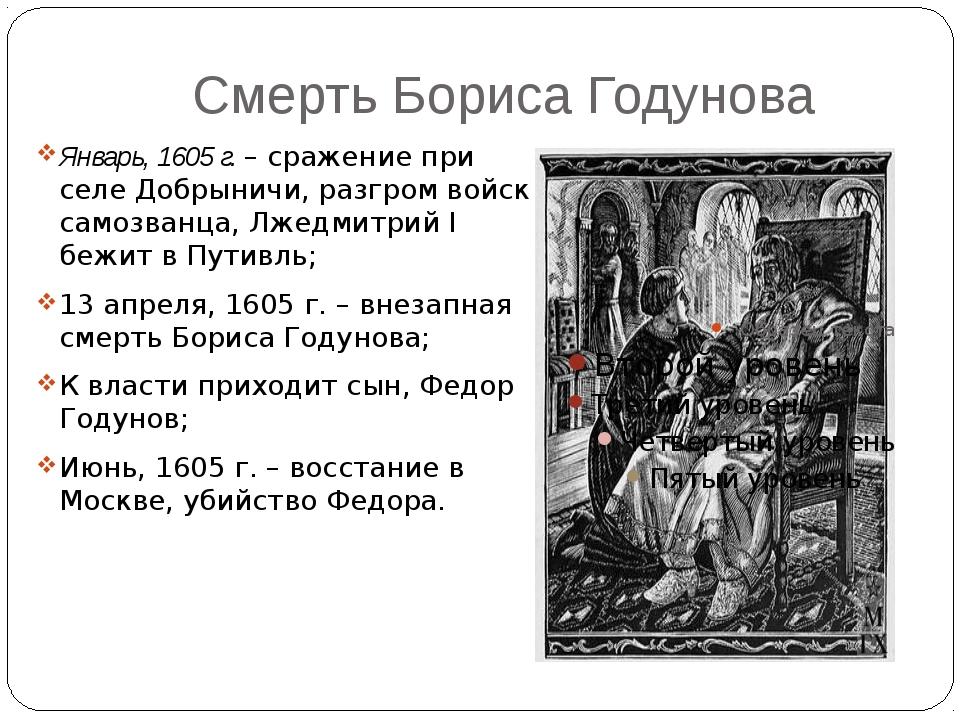 Смерть Бориса Годунова Январь, 1605 г. – сражение при селе Добрыничи, разгром...