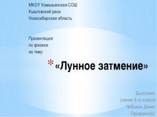 МКОУ Камышинская СОШ Кыштовский раон Новосибирская область Презентация по физ
