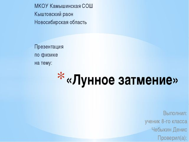 МКОУ Камышинская СОШ Кыштовский раон Новосибирская область Презентация по физ...