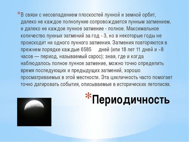 Периодичность  В связи с несовпадением плоскостей лунной и земной орбит, дал...