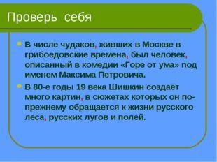 Проверь себя В числе чудаков, живших в Москве в грибоедовские времена, был че