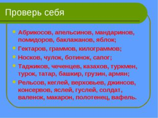 Проверь себя Абрикосов, апельсинов, мандаринов, помидоров, баклажанов, яблок;