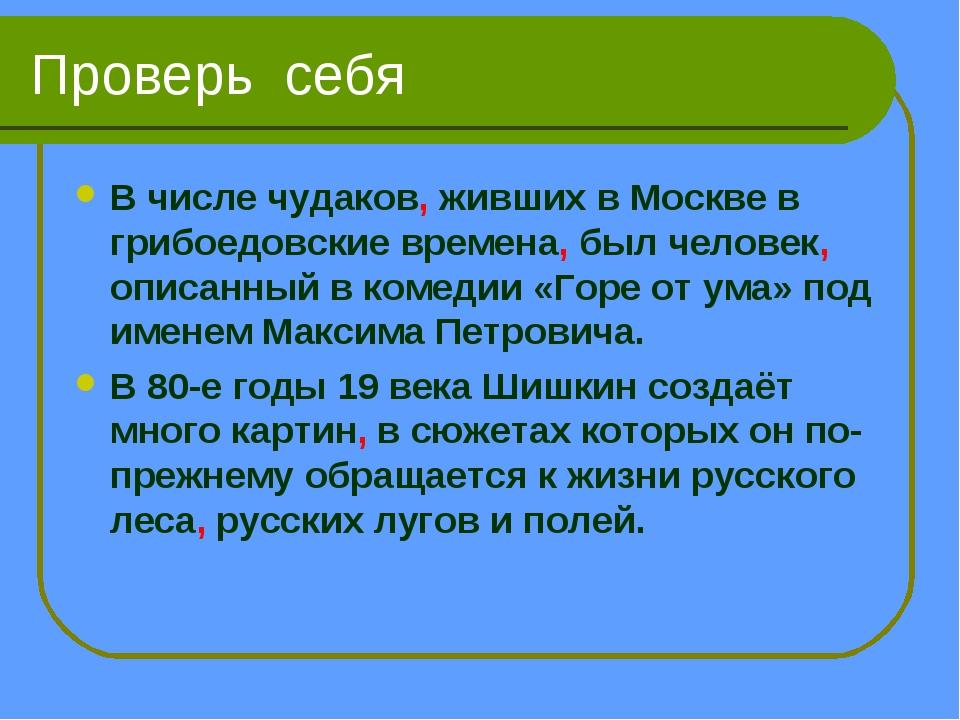 Проверь себя В числе чудаков, живших в Москве в грибоедовские времена, был че...