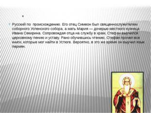 . Русский по происхождению. Его отец Симеон был священнослужителем соборного
