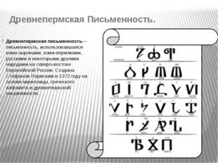 Древнепермская Письменность. Древнепермская письменность— письменность, испол