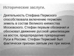 Исторические заслуги. Деятельность Стефана Пермского способствовала включению