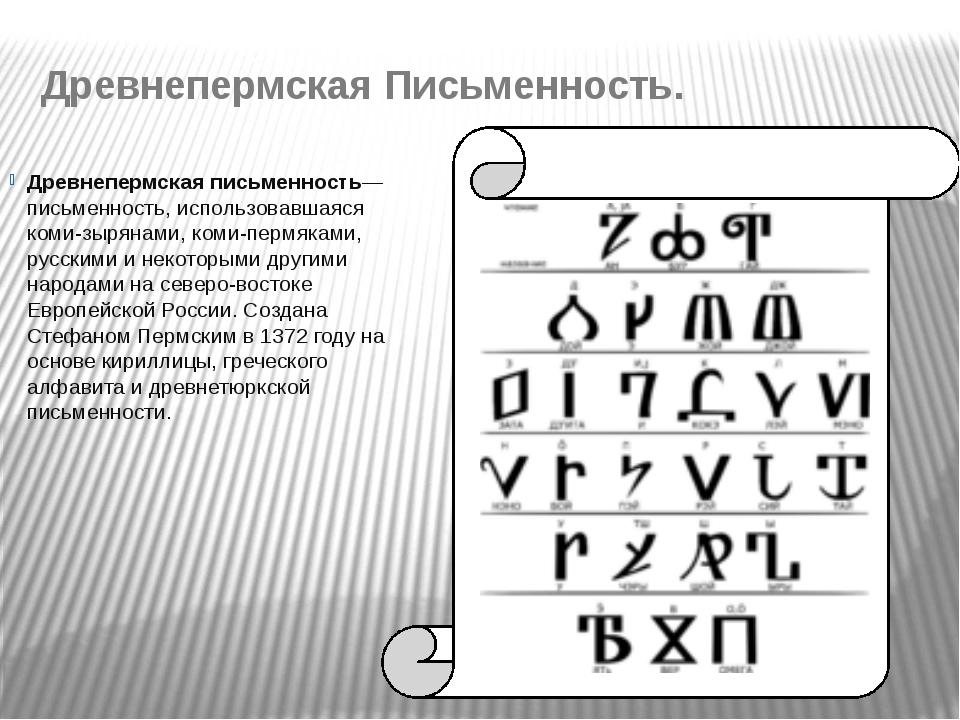 Древнепермская Письменность. Древнепермская письменность— письменность, испол...