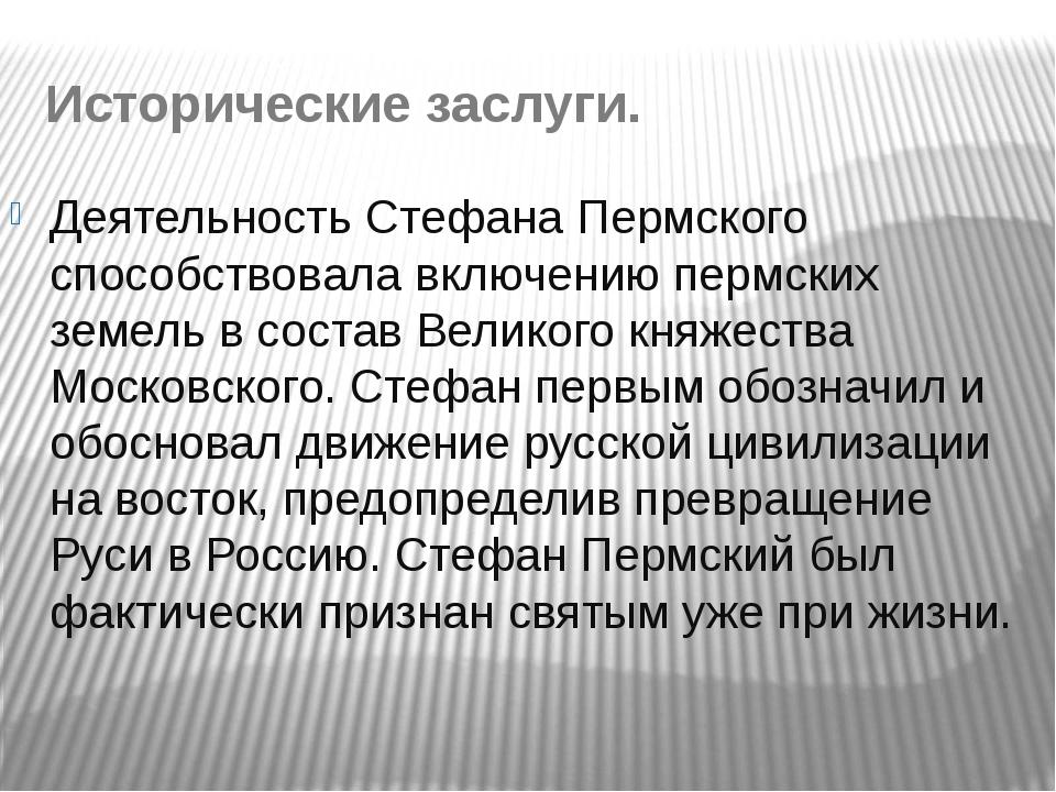 Исторические заслуги. Деятельность Стефана Пермского способствовала включению...