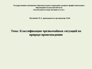 Тема: Классификация чрезвычайных ситуаций по природе происхождения Государств