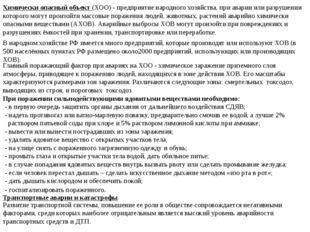 В июне 1988 г. в 300 м от вокзала г.Арзамас Нижегородской области взорвались