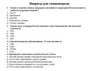 Литература Белов С.В, Ильницкая А.В, Козьяков А.Ф и др. Безопасность жизнедея