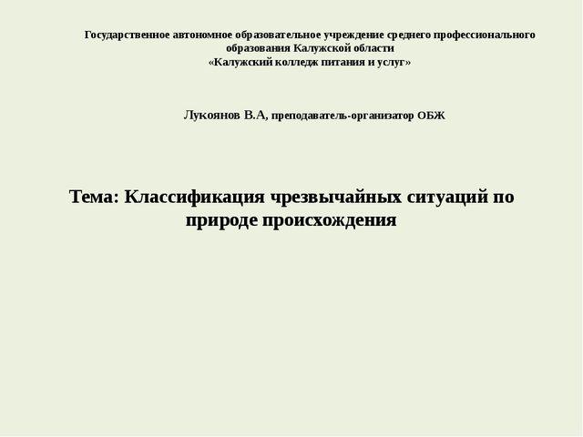 Тема: Классификация чрезвычайных ситуаций по природе происхождения Государств...