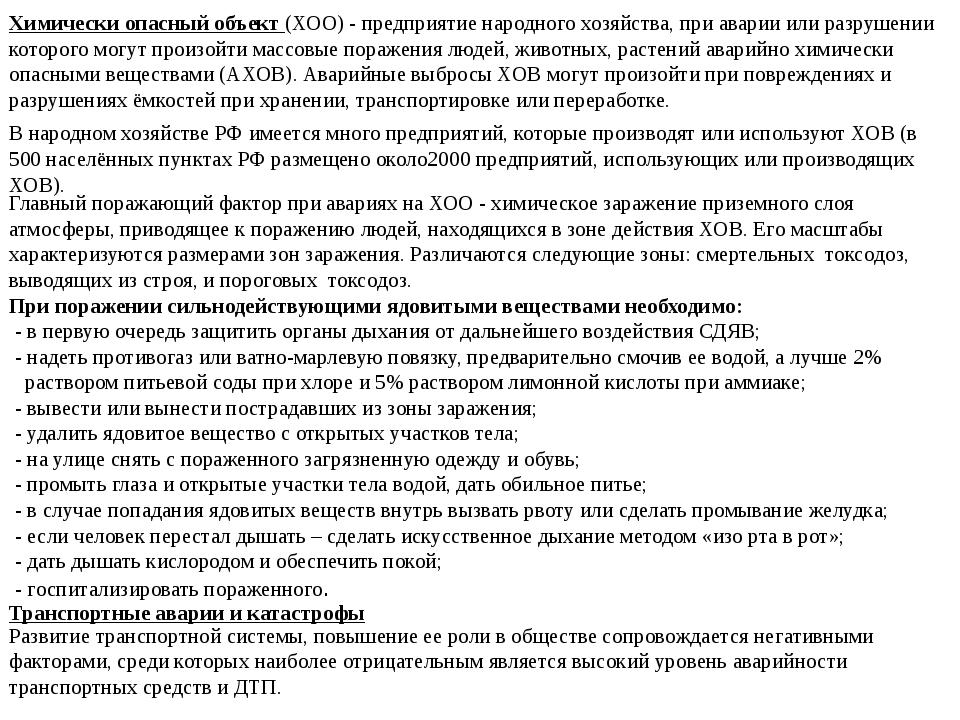 В июне 1988 г. в 300 м от вокзала г.Арзамас Нижегородской области взорвались...