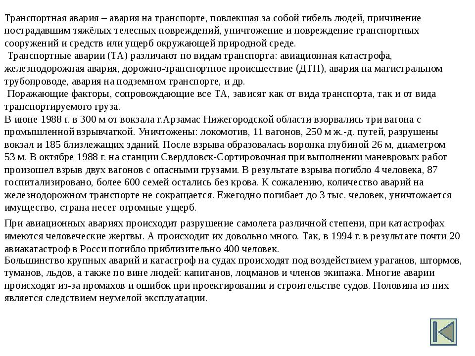 Состояние окружающей среды в России крайне неблагополучно, а в некоторых реги...