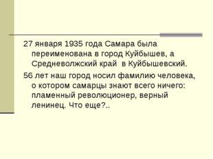 27 января 1935 года Самара была переименована в город Куйбышев, а Средневолжс