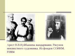 Арест В.В.Куйбышева жандармами. Рисунок неизвестного художника. Из фондов СОИ