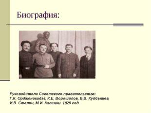 Биография: Руководители Советского правительства: Г.К. Орджоникидзе, К.Е. Вор