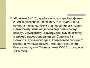 «Крайком ВКП(б), крайисполком и крайпрофсовет с целью увековечения памяти В.В