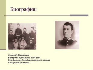 Биография: Семья Куйбышевых . Валериан Куйбышев, 1904 год Все фото из Государ