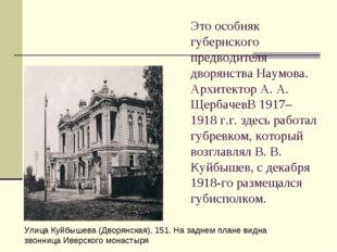 Это особняк губернского предводителя дворянства Наумова. Архитектор А. А. Щер