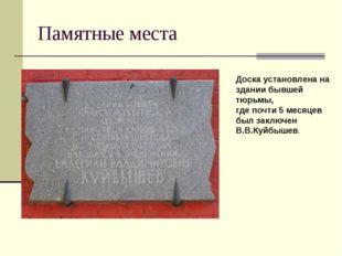 Памятные места Доска установлена на здании бывшей тюрьмы, где почти 5 месяцев